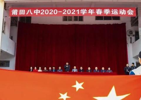 春季运动正当时,莆田第八中学举行春季运动会