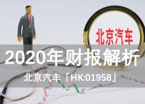 对奔驰依存度创新高,北京汽车2020财报解析(上)