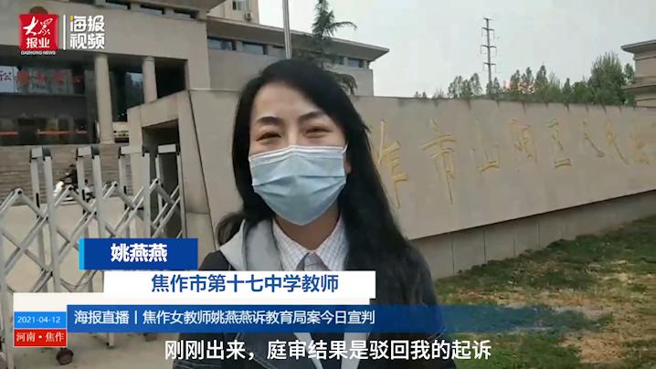河南女教师诉区教育局案一审被驳回起诉!姚燕燕:继续上诉