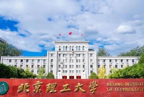 北京理工大学筑梦计划:河南名额最多,黑龙江分数线低得不可思议