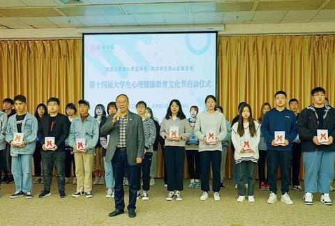 安康学院第十四届大学生心理健康教育文化节正式启动