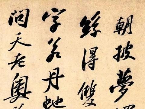 """苏东坡这幅字堪称""""天下第一行书"""",王羲之和颜真卿都不如他!"""