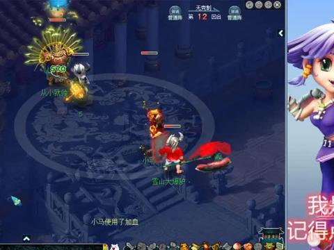 梦幻西游:雪山单挑连播两场,狮驼VS神木,上演精彩绝境翻盘!