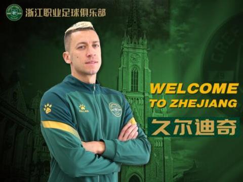 官方:浙江队宣布成都蓉城前锋久尔迪奇租借加盟