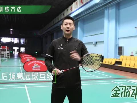 羽毛球最重要的基础,后场高远球训练方法,世界冠军陈金一一示范