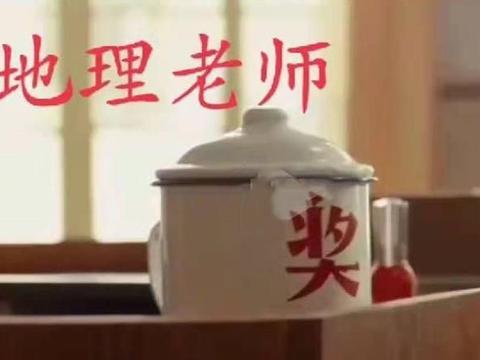 """老师的茶杯火了,即""""勤俭节约""""还""""符合自身气质"""",都是人才"""
