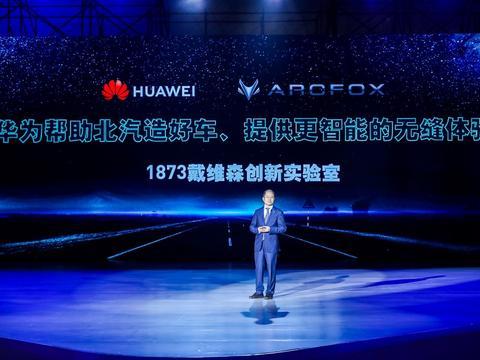 徐直军:华为将与北汽、广汽和长安合作打造3个汽车子品牌