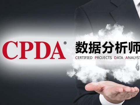 CPDA数据分析师培训:通过现代备份和恢复为下一代提供支持