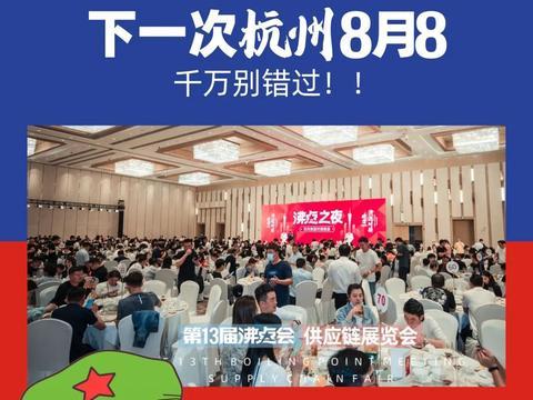 8月8杭州供应链展会,内容好,环节好,资源好!