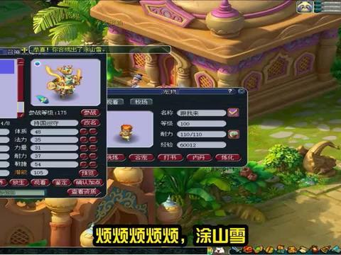 梦幻西游:再次挑战蝴蝶仙子炼妖须弥持国,这一次肯定能成功的