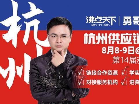 8月8杭州供应链展览会(秋季展)