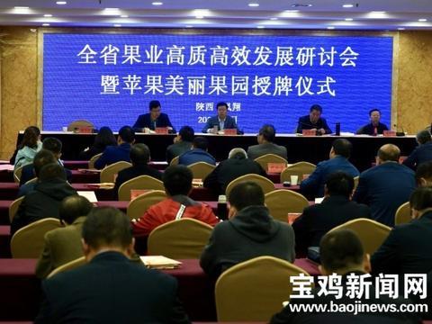 五座陕西省苹果美丽果园获授牌 宝鸡市独占两席