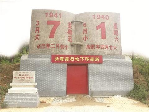 淄博竟有过一座地下印钞厂!还曾发行50万纸币,你知道它的故事吗