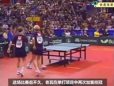 经典回顾:乒坛4大顶尖高手双打对决,刘国梁孔令辉VS老瓦佩尔森