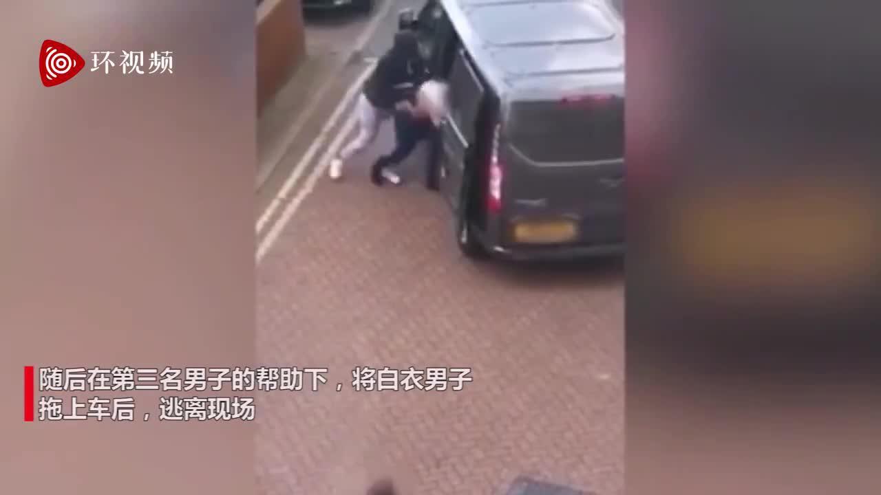 光天化日之下伦敦三男子街头实施绑架,把人打懵后硬拖上车