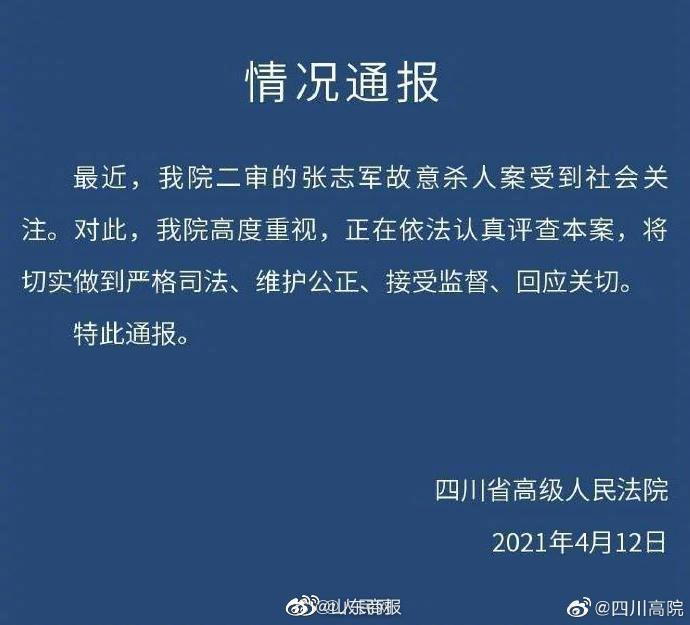 四川高院评查张志军杀人改判死缓案