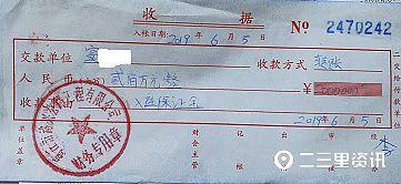 """商丘市交通局回应下属公司涉965万""""工程骗局"""":可通过法律解决"""