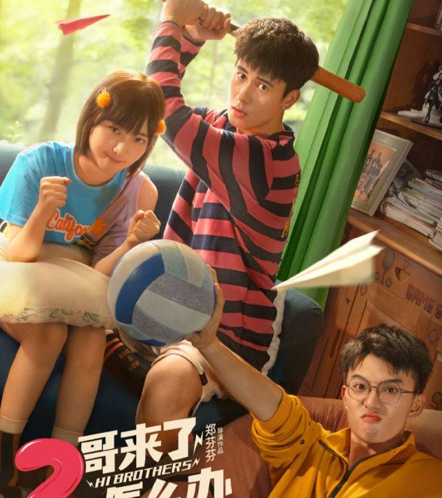 电影《2哥来了》官宣定档,三位年轻演员加盟,看海报票房稳了