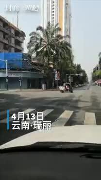 探访云南瑞丽城区:大部分店铺未营业,外卖员往返配送物资