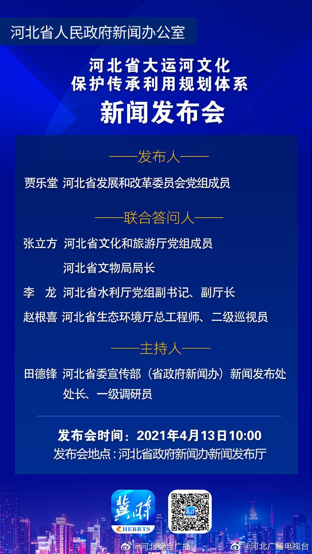 """直播:""""河北省大运河文化保护传承利用规划体系""""新闻发布会"""