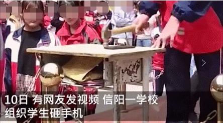 河南一中学组织学生砸手机,合情不合法?专家:不能突破尊重底线
