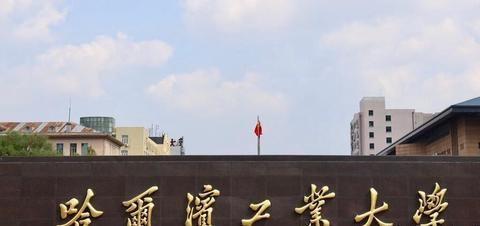 哈尔滨工业大学一骑绝尘,这几所也很不错
