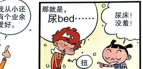 衰漫画:为何衰衰偷偷晒棉被?原来是半夜在棉被上作画!