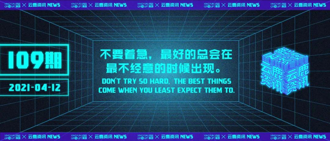 行云跨境周讯109期:跨境电商洋葱集团递交招股书