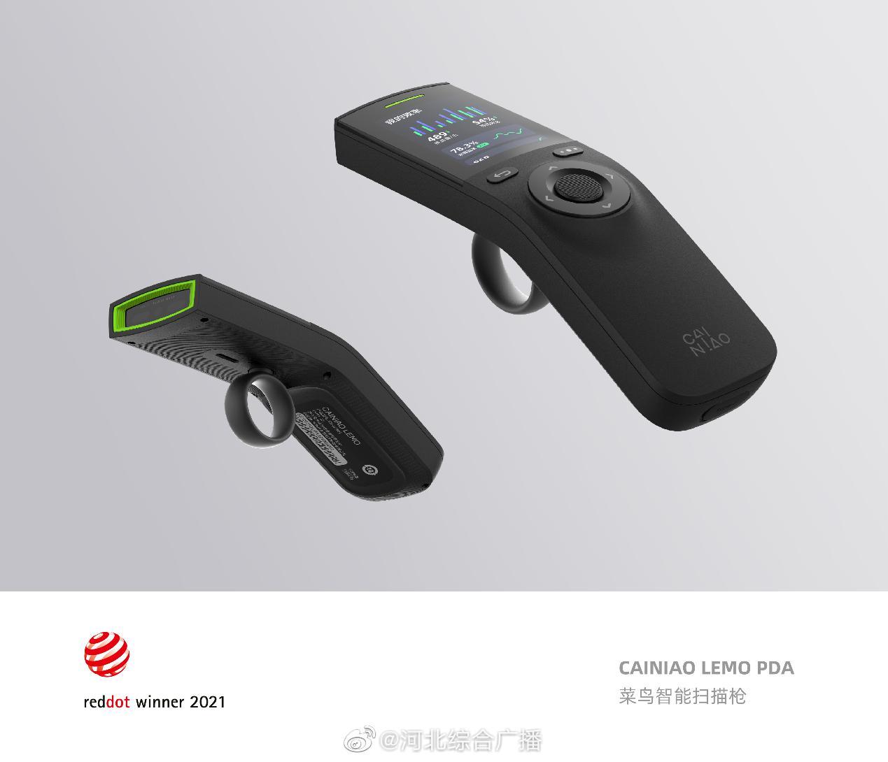 菜鸟LEMO PDA获德国红点大奖,助力中小企业数字化升级