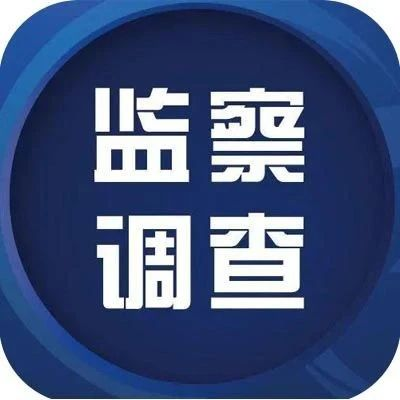 吕梁市中级人民法院副院长杜晓凤接受纪律审查和监察调查