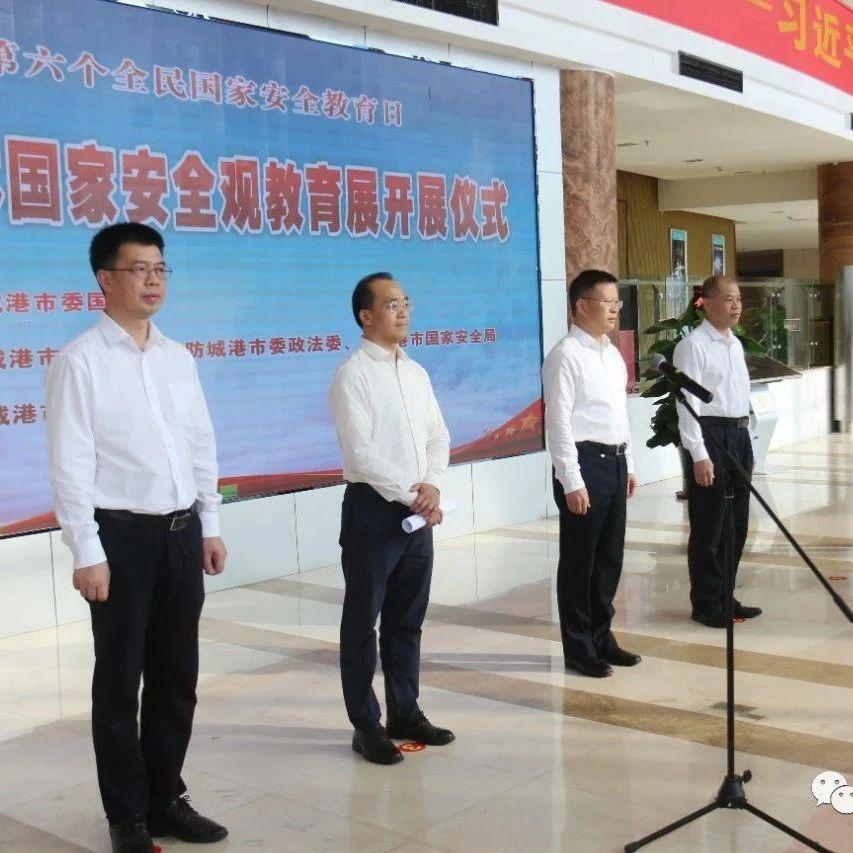 防城港市总体国家安全观教育展开展