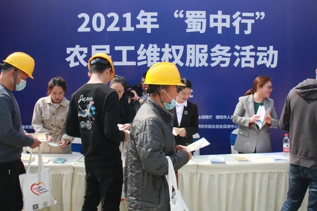 """""""一对一""""服务20个重点项目农民工 四川省农民工法律维权服务团来了"""