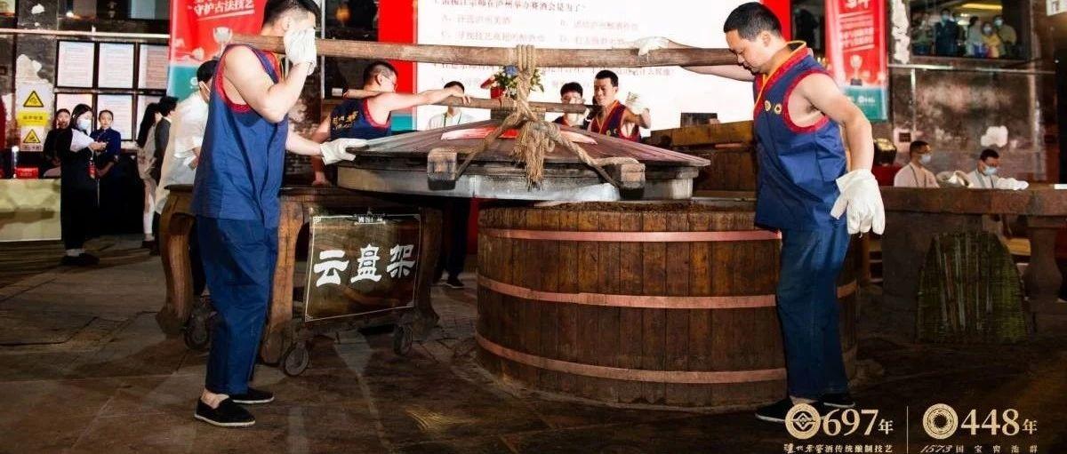 一杯泸州老窖,一段中国故事
