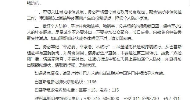 巴基斯坦新冠肺炎第三波疫情形势严峻,确诊病例居高不下,中国驻巴基斯坦使馆发布提醒