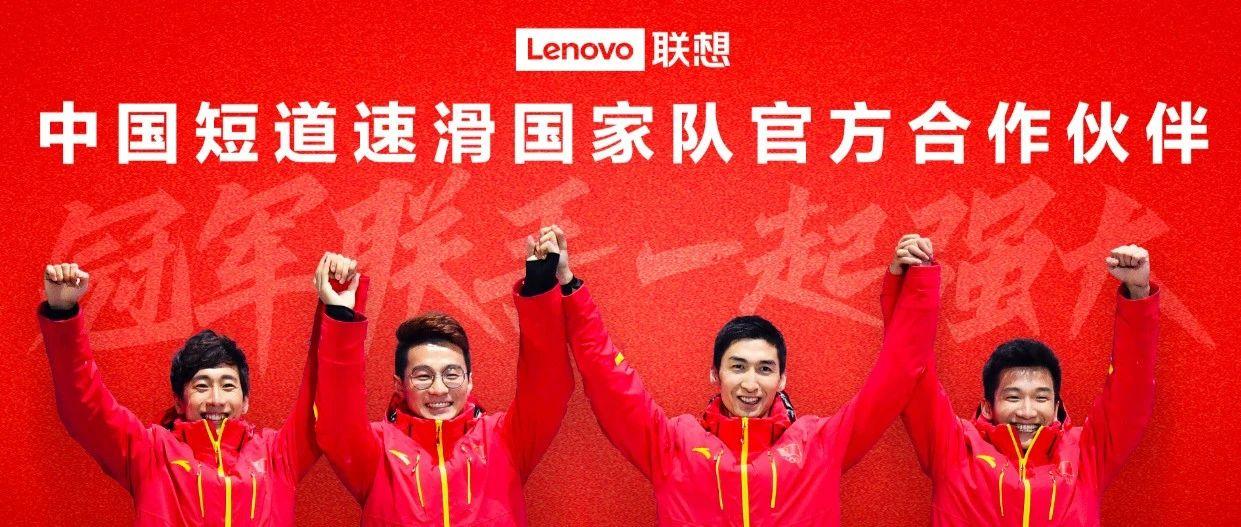 联想正式牵手中国短道速滑国家队,全力支持北京冬奥赛场上勇夺冠军