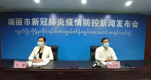 发布会|截至4月13日12时,瑞丽市定点救治医院累计收治新冠肺炎患者111人