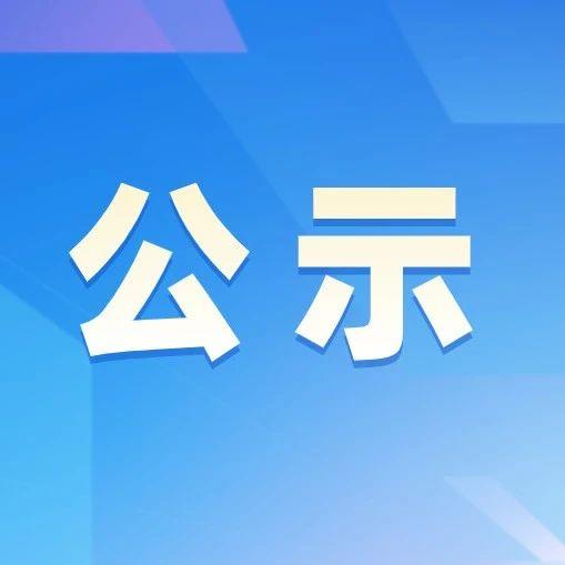 山东省研究生教育课程思政示范课程名单公示