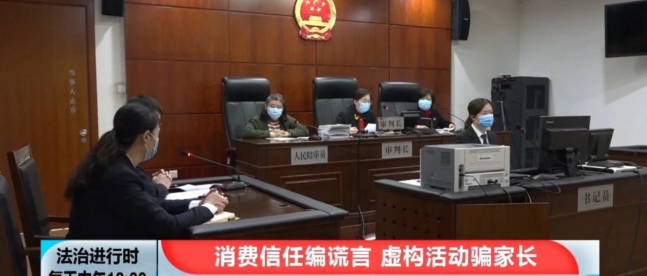 """北京一男子虚构""""冬令营""""项目,诈骗18名学生家长18万元"""