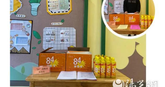 """西安市灞桥区第六幼儿园""""84""""消毒液发放活动"""