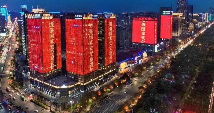 西安高新区点亮楼体集中宣传 营造维护国家安全浓厚氛围