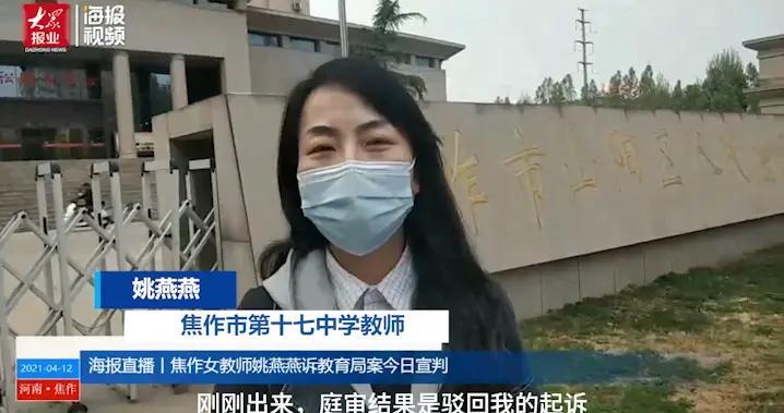 河南女教师诉区教育局案一审被驳回起诉 姚燕燕:这次本来也没抱希望,继续上诉
