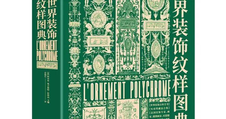 紫牛荐书|贯穿4000年,共赴一场涵盖4000种纹样的装饰艺术视觉盛宴