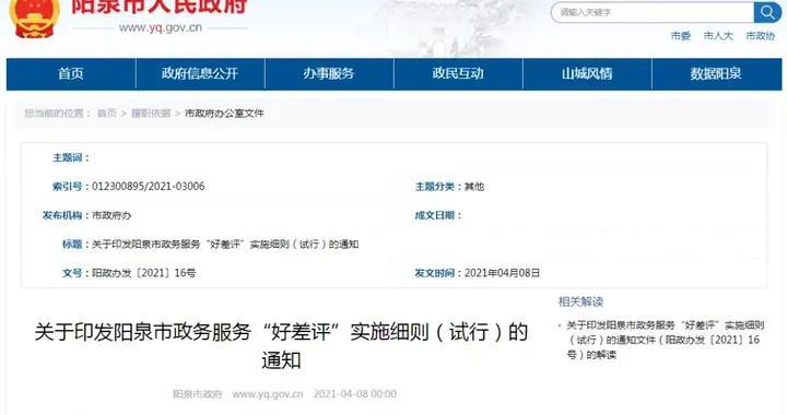 阳泉市人民政府办公室发布重要通知