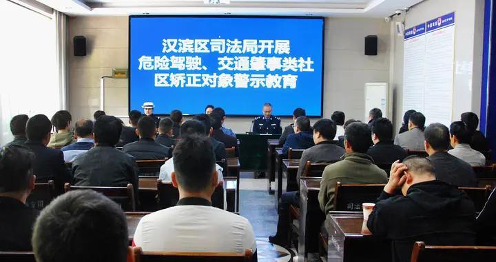 安康市汉滨区司法局组织开展交通犯罪类社区矫正对象警示教育活动