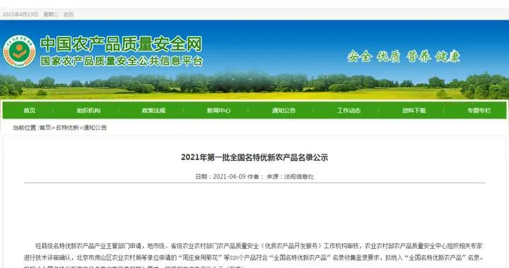 达州两产品入选!2021年第一批全国名特优新农产品名录公示
