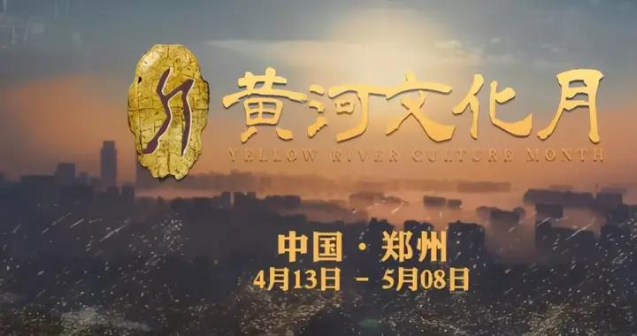 黄河流域的人都有眼福了!郑州今晚要干件文化大事