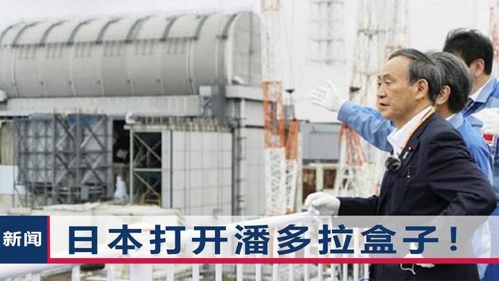 """日本决定将核污水排入大海,美国务卿发文""""感谢"""",我外交部发声"""