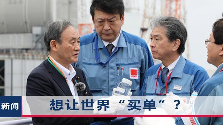 日本决定将福岛核污水排海,其实不是没招了,而是不想掏钱?