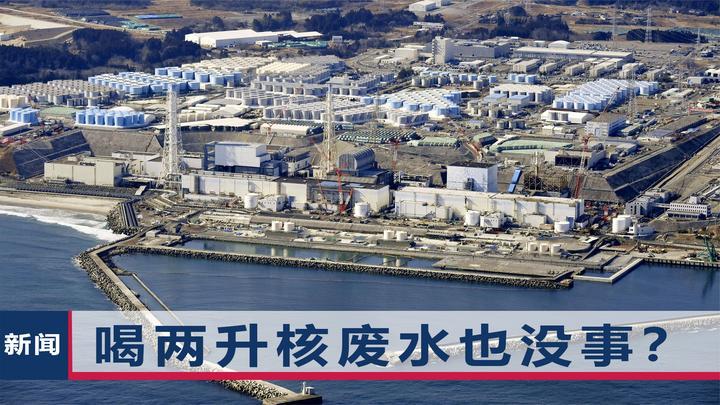 日本要开危险先例,美国称支持福岛污水入海,中韩外交部同日发声