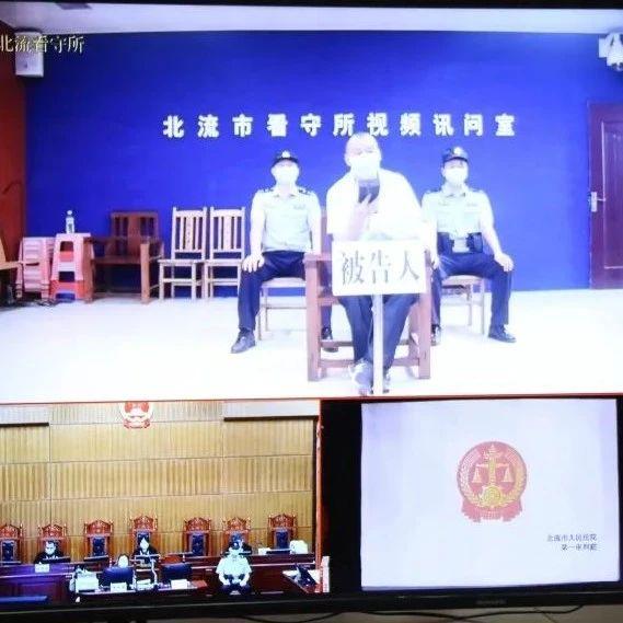 涉嫌贪污罪、受贿罪…北流市财政局原党组书记、局长受审